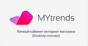 Mytrends_cover